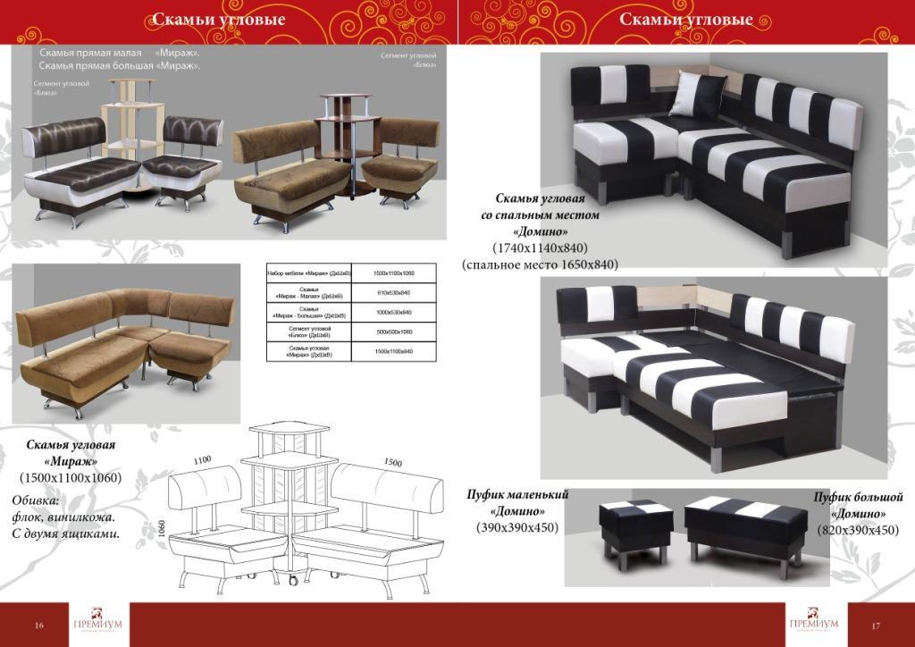 Сбор заказов.Мебель-качественно,до...
