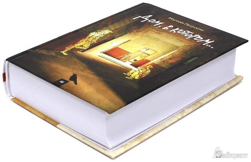 Сбор заказов. Живые книги для живы...