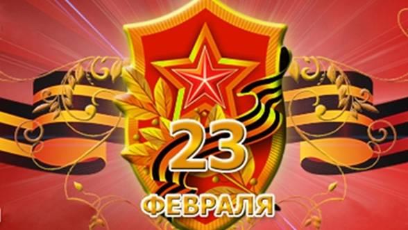 23 ФЕВРАЛЯ - ПРАЗДНИК ДЛЯ НАСТОЯЩИ...