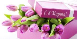 Поздравляю всех с праздником весны...