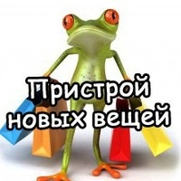 ПРИСТРОЙ!  http://www.nn.ru/~galle...