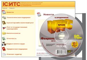 Мартовский выпуск ИТС 2014: новые...