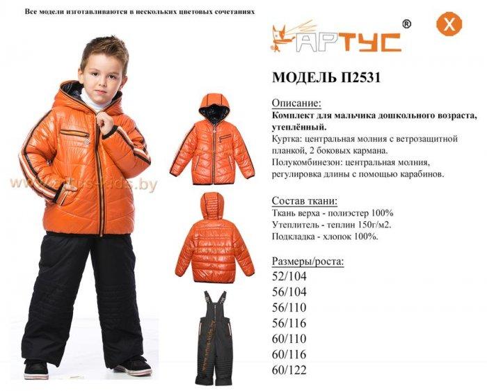 Сбор заказов. Одежда для детей А*р...