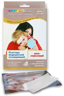 Сбор заказов. Детские лечебные «чу...