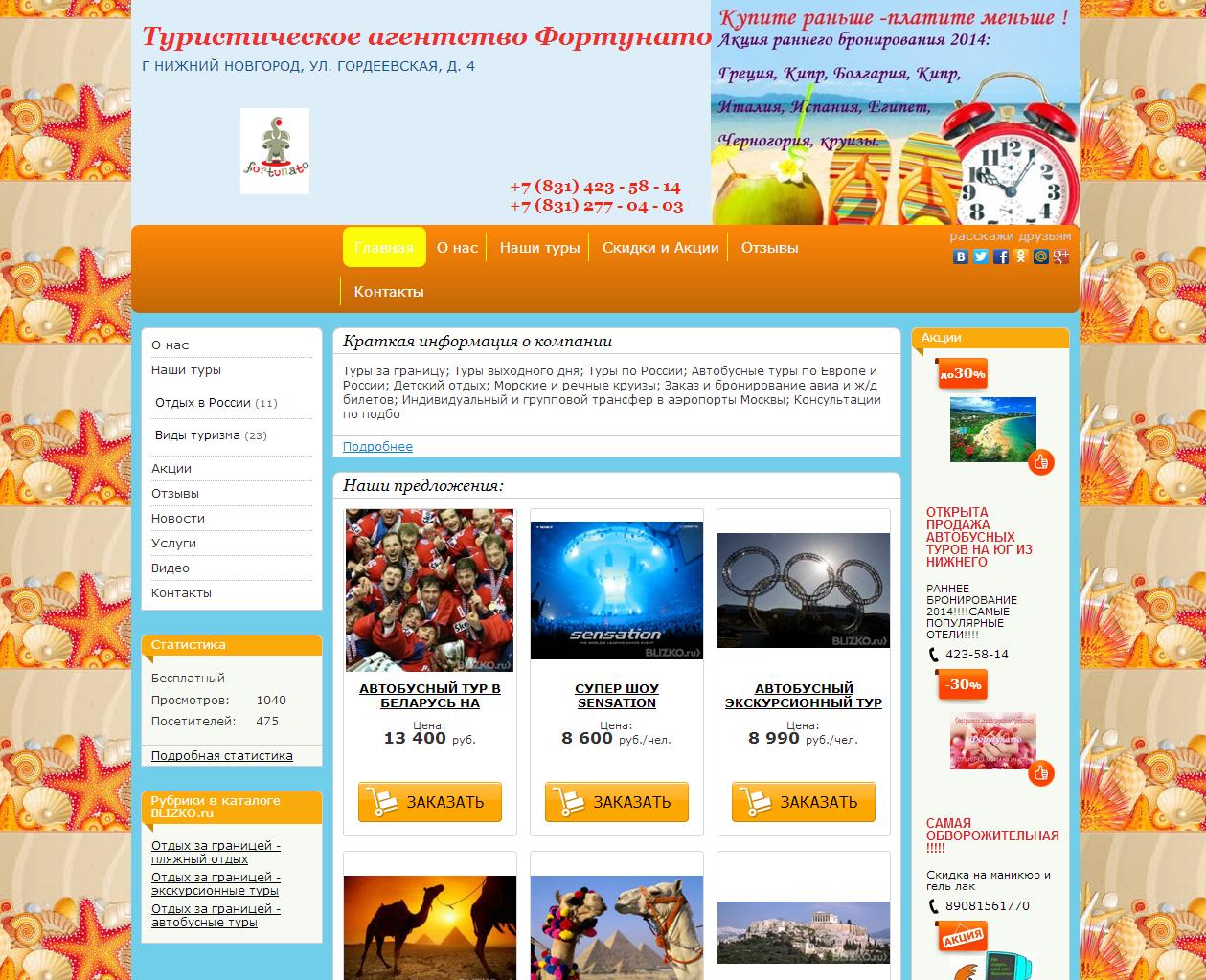 Компания года-2014 на BLIZKO.ru 2-...