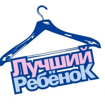Сбор заказов. Детская одежда