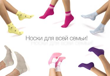 Сбор заказов.Носки для всей семьи...