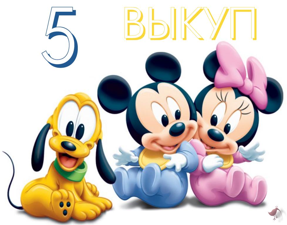 ���� �������. ������� ������ [blue:phpbb]Disney, Hello Kitty, Ferrari[/blue:phpbb] �� 0 � ������. [blue:phpbb]����� 5.[/blue:phpbb] ��� ��   www.nn.ru/community/sp/deti/...p_5_vse_tsr.html