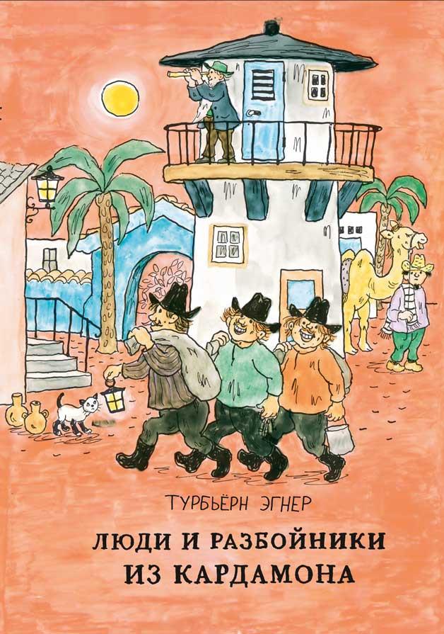Новая закупка книг о Петсоне и Фин...