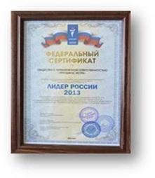 «ГРУНДФОС Истра» получил Федеральн...