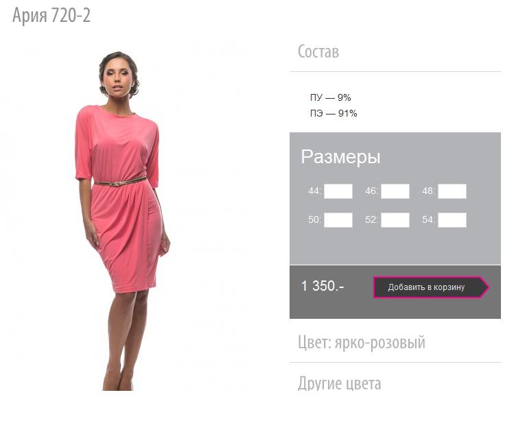 Сбор заказов. Женственные платья и...