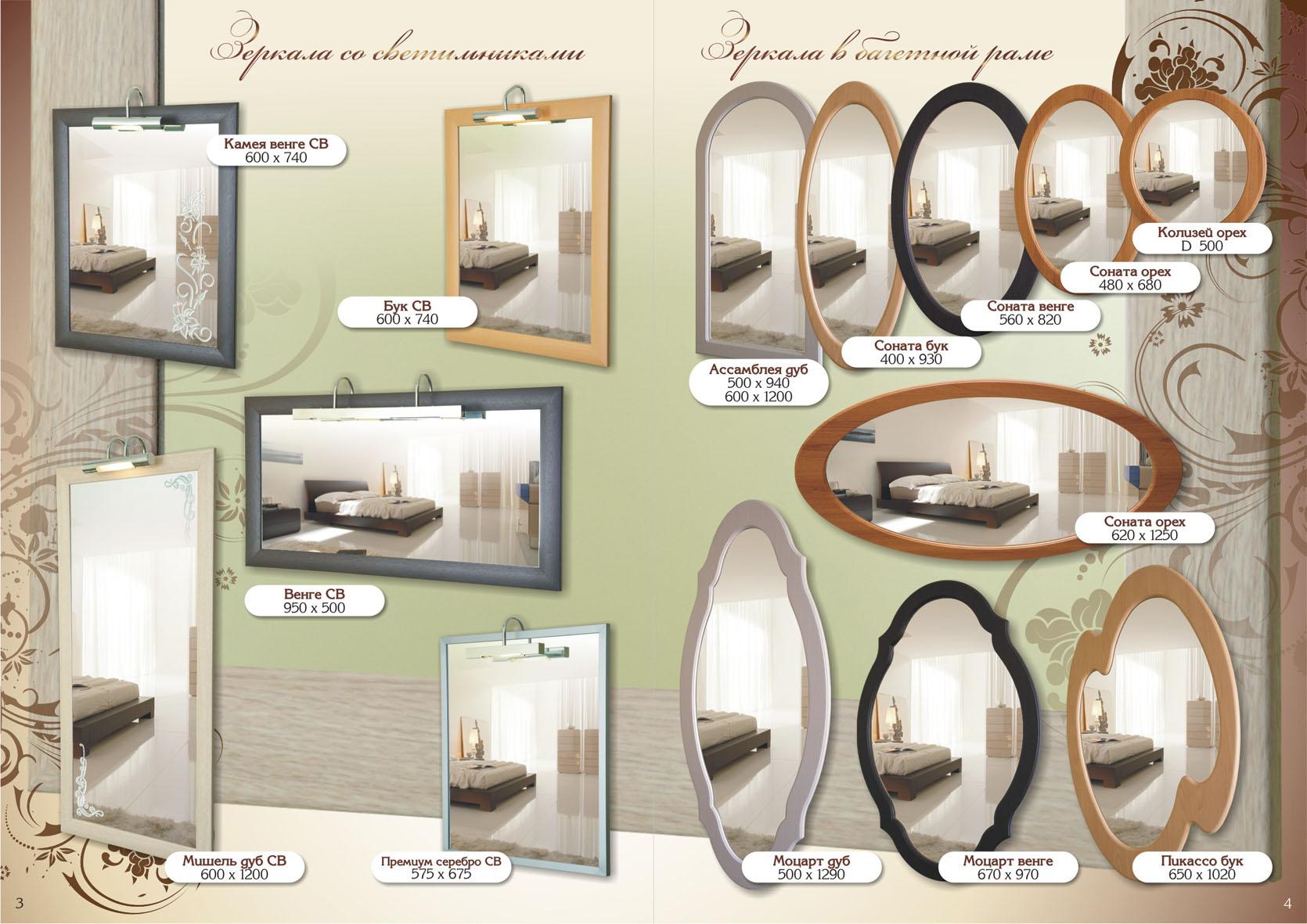Зеркала для ванной и интерьера. Зе...