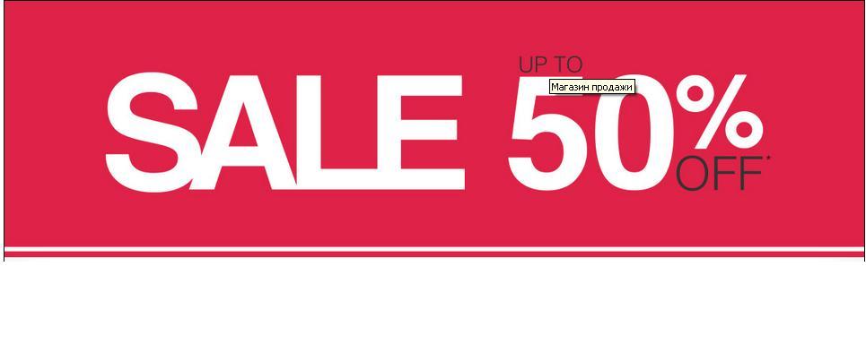 clothingattesco.com РАСПРОДАЖА 50%...