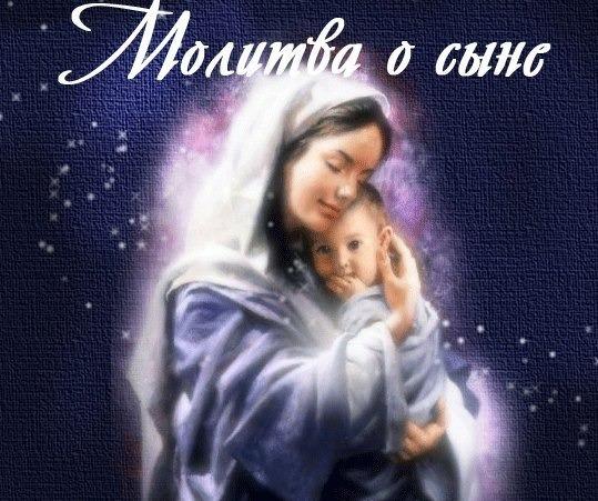 МОЛИТВА О СЫНЕ   Молю тебя, о мило...
