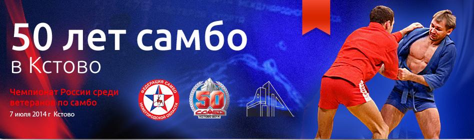 50 летие самбо в г. Кстово.  В про...