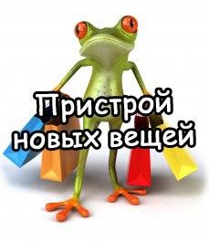 [red:phpbb]МОЙ ОГРОМНЫЙ ПРИСТРОЙ - ЕСТЬ ВСЕ!!![/red:phpbb]   [blue:phpbb]РАЗДАЧИ 28 ИЮНЯ - В СУББОТУ. ВСЕ ЦР!  ЗАПИСЫВАЕМСЯ В ЭТОЙ ТЕМЕ[/blue:phpbb]   www.nn.ru/community/sp/razda...a_28_iyunya.html   [gallery:phpbb]http://www.nn.ru/~gallery194314?MFID=25...
