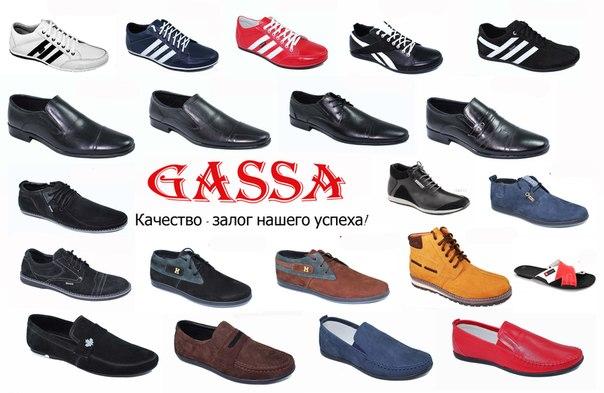 Фабрика мужской обуви