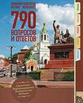 Книги о Нижнем Новгороде. Красочны...