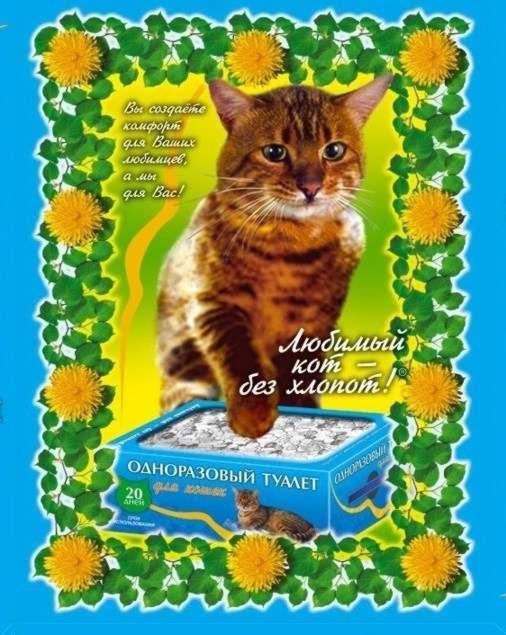 ПРИСТРОЙ одноразовых туалетов для кошек Лю*бимый кот без хло*пот.  Т.к. просили многие, а у меня в наличии всего около 30 штук, то давайте договоримся брать не более 3-ех штук на человека.  Закупку открою в августе, поэтому если вам до конца августа хвати...