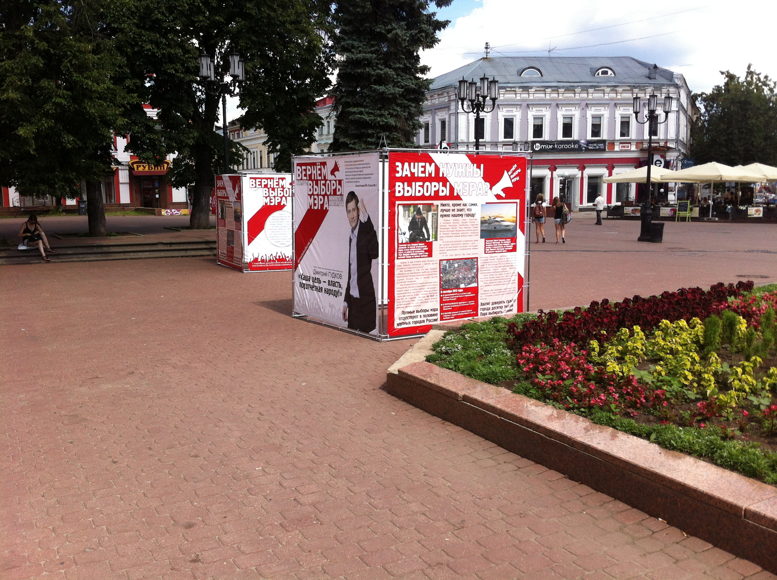 Референдум в Нижнем Новгороде  #НН...