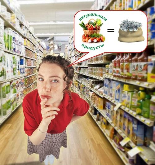 Натуральные продукты - это дорого...