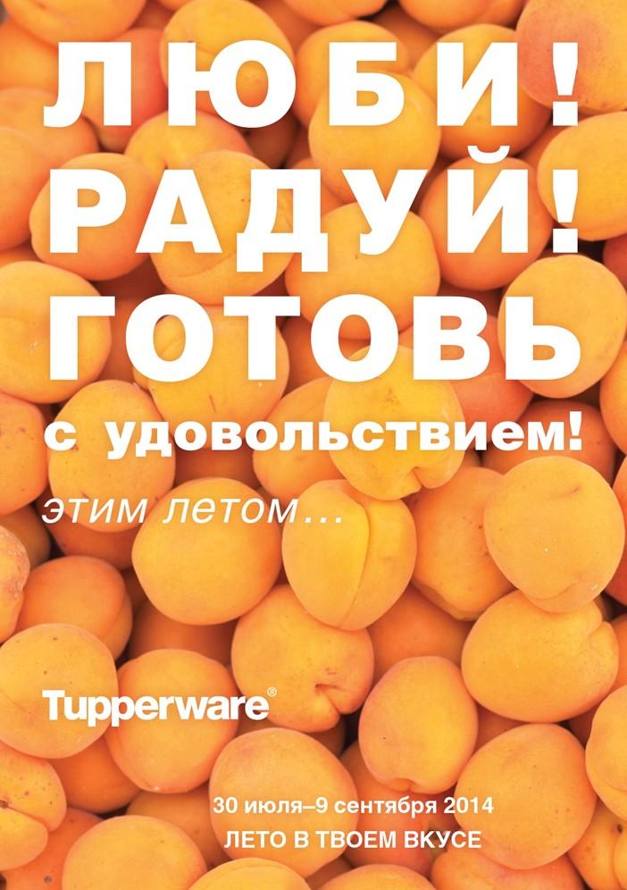 Сбор заказов. Tapperware - уникаль...