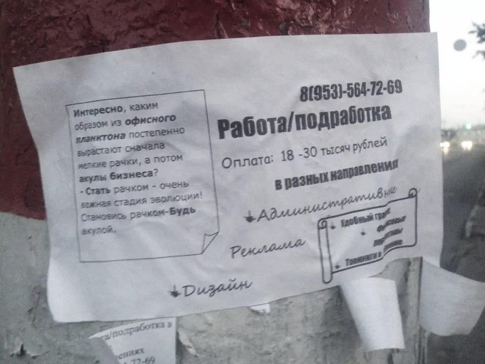 Стать рачком предлагают нижегородские работодатели.