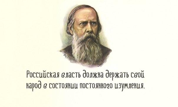 Салтыков-Щедрин  ПРОСТО ЗАГЛЯНУЛ В...