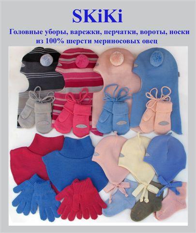 ���� �������. S**k**i-k**i-69. ����� ��������� �����-���� 2014-2015 ��.  ����� � ��������� �� ��������. �������. ������� ����� � ���������. ����� ���������. �������, ��������, �����, ������. �����.����������.  ���������� �/� ��������� ��� �������������    www.nn.ru/community/pv/babys...o.html#100204919