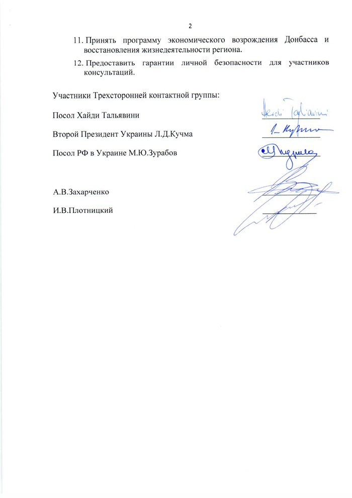 Минский протокол.