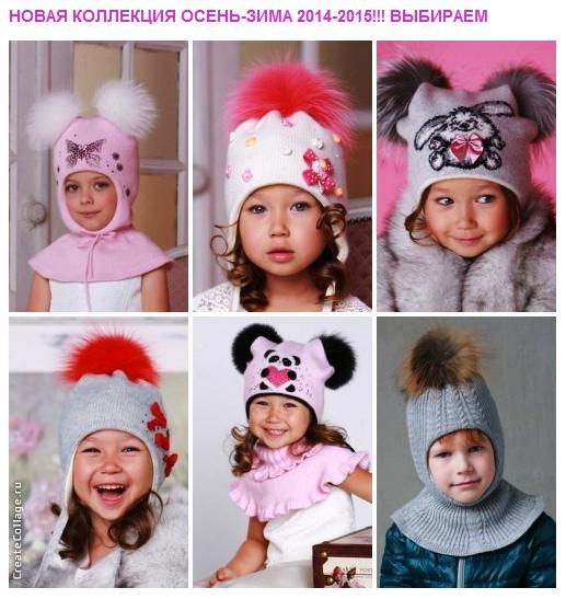 Превосходные детские шапочки. Неве...