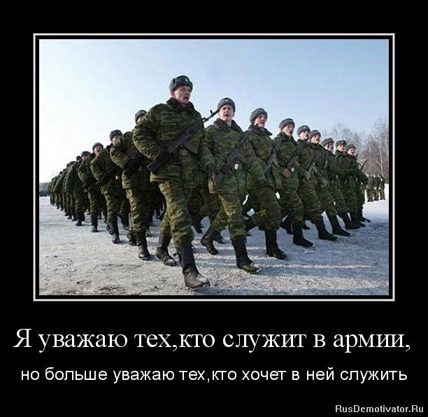 Армия России спасет от всего  В ро...