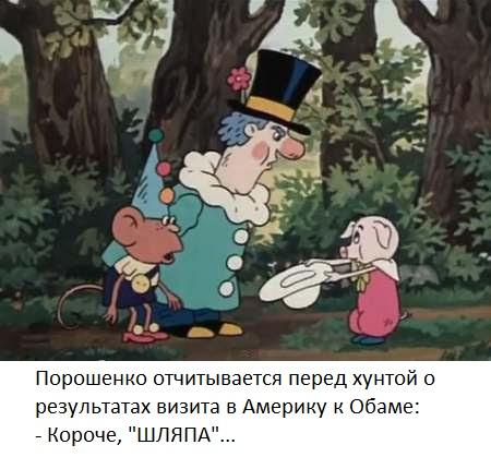 Петр Порошенко: «Подайте на домики...