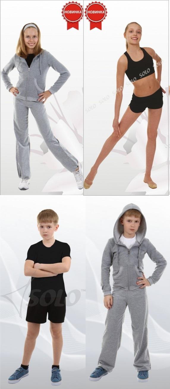 Спортивная одежда - 23. Одежда для...