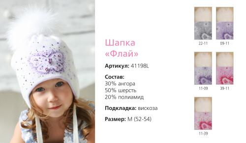 Детские шапки осень-зима без рядов...