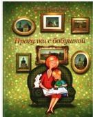 Сбор заказов. Книги о Нижнем Новго...