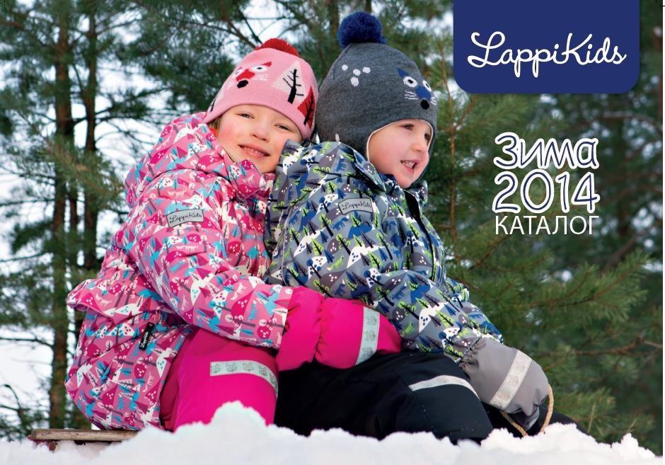 Сбор заказов. Детская одежда. Мембрана, флис. Color Kids. Travalle, LappiKids. Финляндия, Скандинавия, Дания. Без