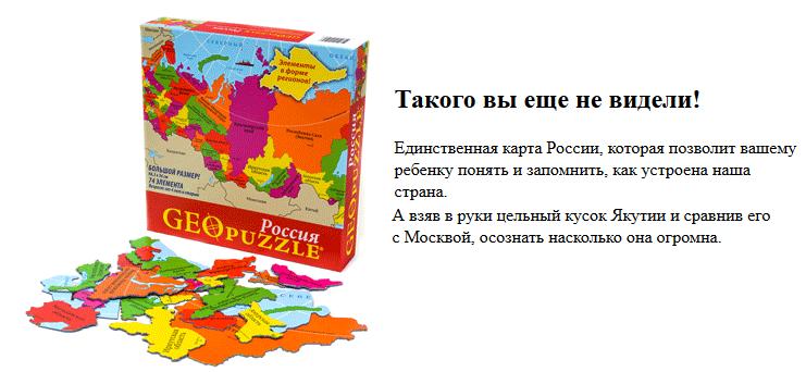 Сбор заказов. Geopuzzle- пазлы для детей. Элементы в форме стран! Карты России, Европы, мира, Америки, Animals на