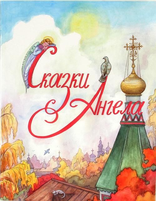 Зерна мудрости: православная литература всех издательств в одной закупке. Необыкновенные книги для детей! - 2