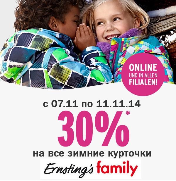 НА ТОПОЛИНО АКЦИЯ!!! скидка 30% на зимние куртки! минусуем сами от цены сайта!