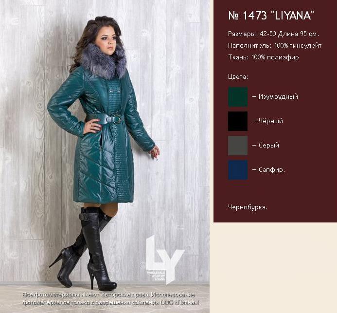 Тафика (Лияна) - верхняя одежда