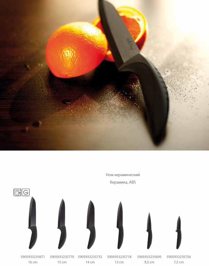 Распродажа предновогодняя. Цены ещё ниже! Ножи из белой и черной керамики. Супер подставки под ножи. Гибкие доски для разделки, подставки под горячее, красочные приборы для приготовления пищи. Стоп 17 ноября!