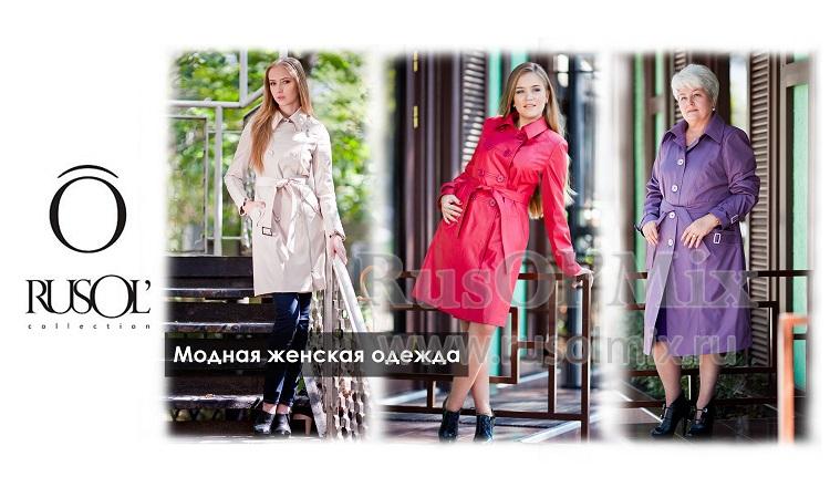 Приглашаю в сбор женская одежда от 42 до 70 размера на все случаи жизни по приятным ценам: плащи, куртки, платья, жакеты, брюки. Распродажа от 500 руб.