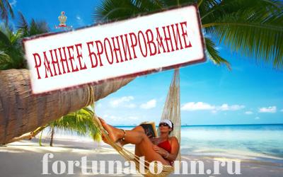 Выгодные условия акции Раннее Бронирование лето 2015. Выбирай тур сейчас - плати потом