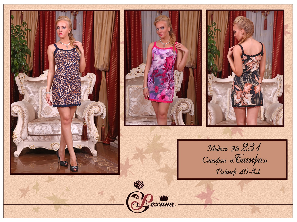 Женская одежда для сна и отдыха по смешным и очень приятным ценам