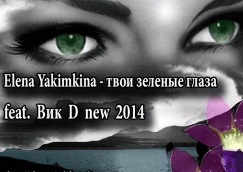 ELENA YAKIMKINA FEAT. ВИК D - ТВОИ