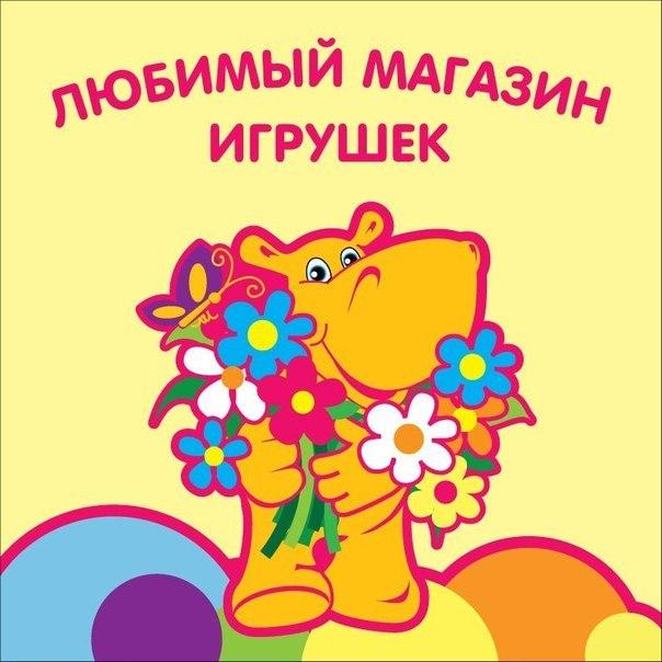 Ваш любимый Hippo-po!