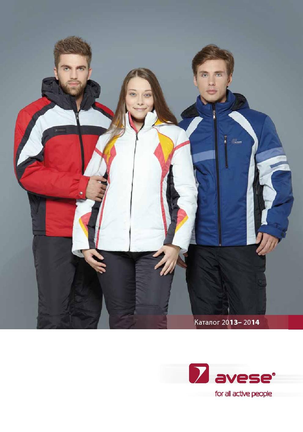 Распродажа ТМ @vese . Верхняя одежда для всей семьи. Мужские куртки, костюмы, ветровки, жилетки, брюки, шорты. Женские