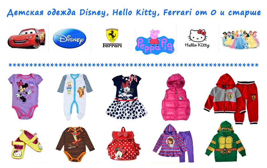 ���� �������. ������� ������ Disney, Hello Kitty, Ferrari �� 0 � ������. ����� 16. Sale!
