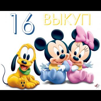 ������ ����� ����))) 16 �����